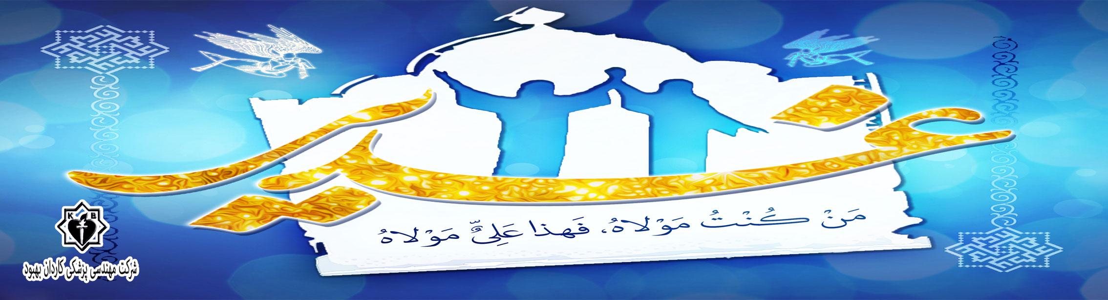 Ghadir96-3